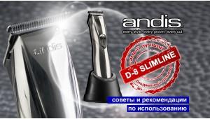 Советы и рекомендации по ANDIS SLIM LINE D-8